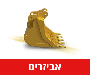 אביזרים