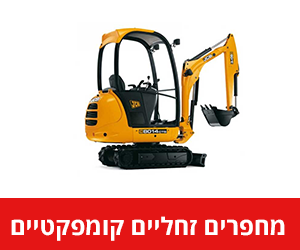 מחפרים זחליים קומפקטיים