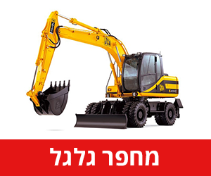 מחפר גלגל
