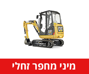 מיני מחפר זחלי