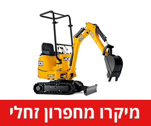 מיקרו מחפרון זחלי